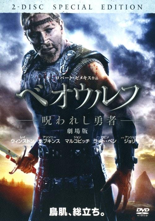 【中古】ベオウルフ 呪われし勇者 劇場版 【DVD】/レイ・ウィンストン