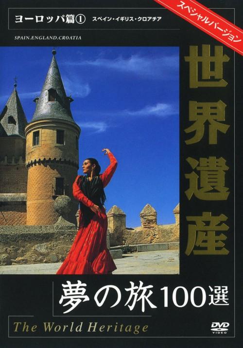 【中古】1.世界遺産夢の旅100選 SPV ヨーロッパ編 【DVD】