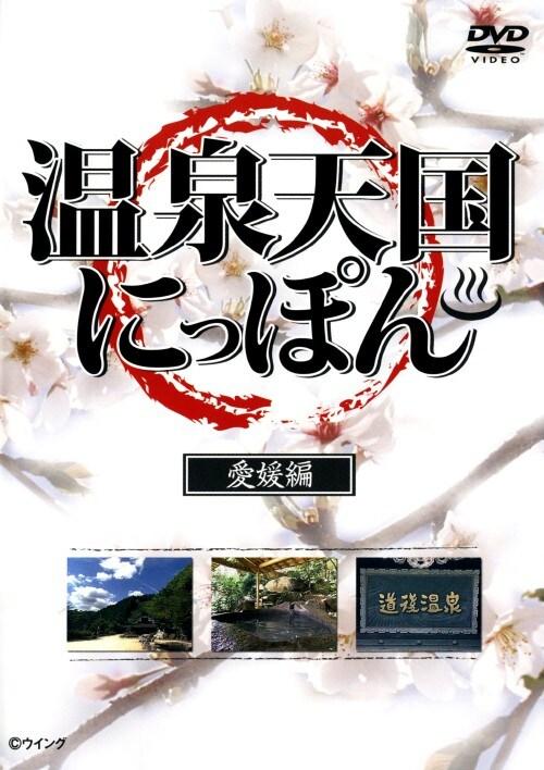 【中古】温泉天国にっぽん 愛媛編 【DVD】