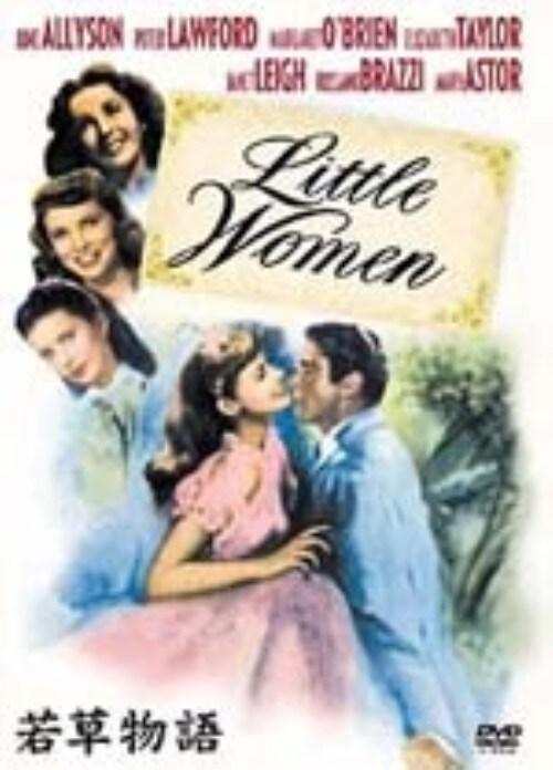 【中古】若草物語 (1949) 【DVD】/ジューン・アリソン