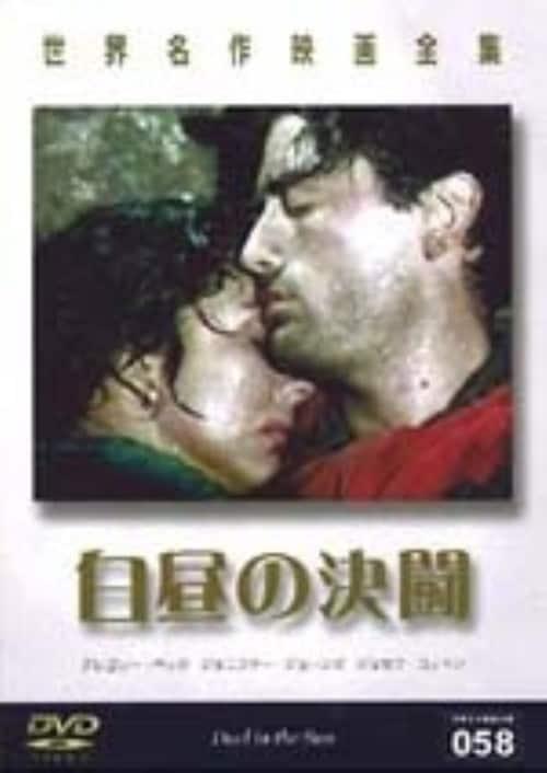 【中古】白昼の決闘 【DVD】/ジェニファー・ジョーンズ