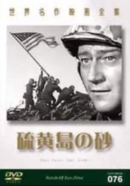 【中古】硫黄島の砂 【DVD】/ジョン・ウェイン