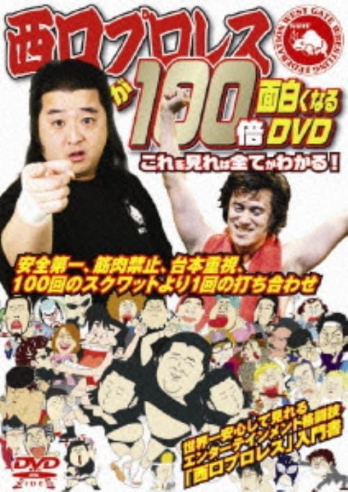 【中古】西口プロレスが100倍面白くなるDVD 【DVD】/長州小力