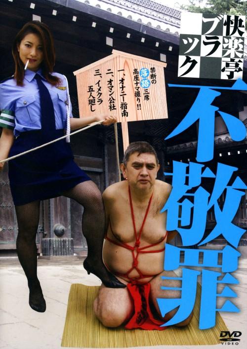 【中古】快楽亭ブラック 不敬罪 【DVD】/快楽亭ブラック