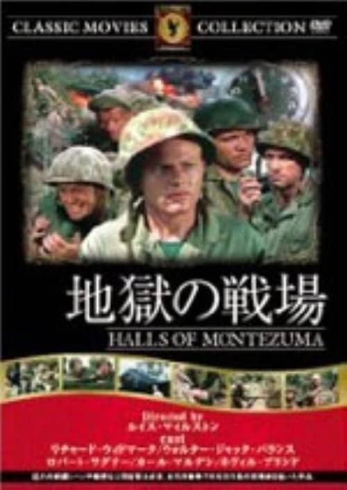 【中古】地獄の戦場 【DVD】/リチャード・ウィドマーク