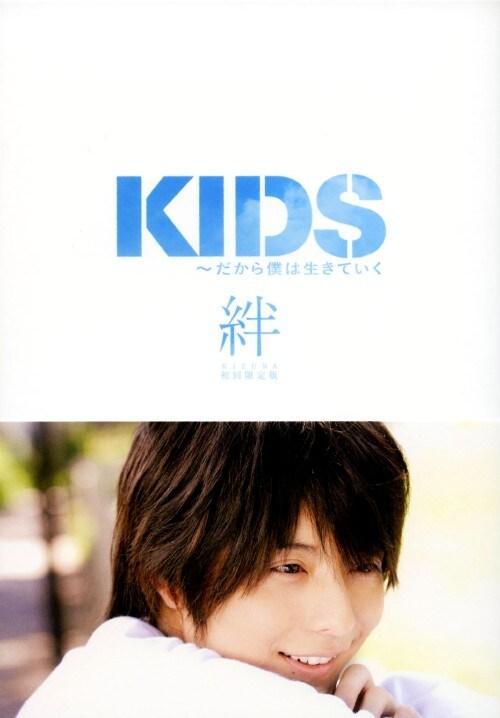 【中古】初限)KIDS〜だから僕は生きて…〜絆 【DVD】/小池徹平
