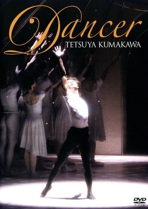 【中古】熊川哲也 Dancer【DVD】/熊川哲也