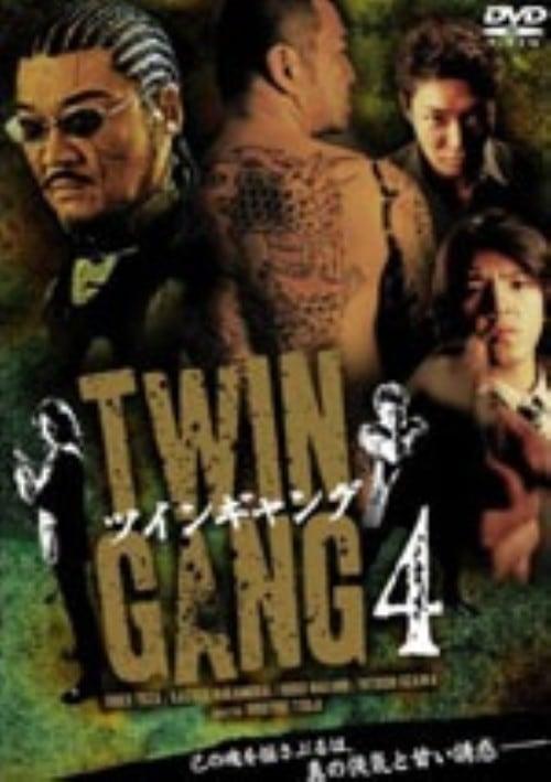 【中古】4.ツイン・ギャング (完) 【DVD】/与座重理久