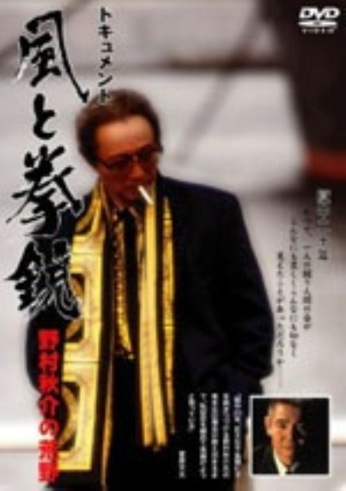 【中古】風と拳銃 野村秋介の荒野 【DVD】/野村秋介
