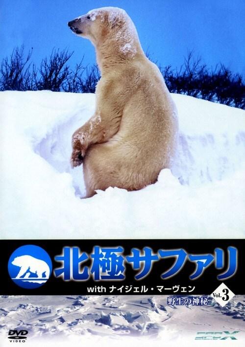 【中古】3.北極サファリ with ナイジェル・マーヴェン 【DVD】/ナイジェル・マーヴェン