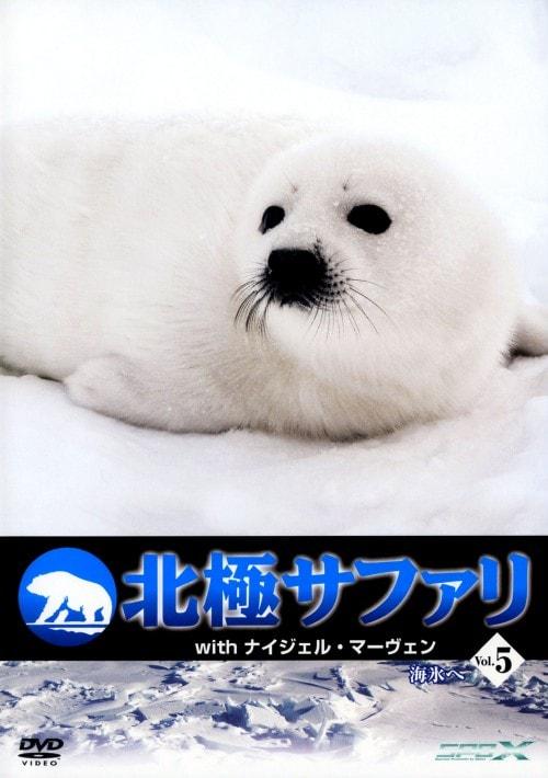 【中古】5.北極サファリ with ナイジェル・マーヴェン(完) 【DVD】/ナイジェル・マーヴェン
