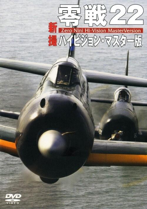 【中古】零戦22 新撮 ゼロ戦 VS グラマン、もし戦わ…【DVD】