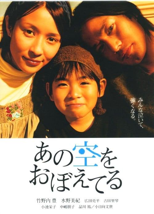 【中古】あの空をおぼえてる 【DVD】/竹野内豊