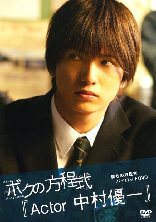 【中古】ボクの方程式「Actor 中村優一」 【DVD】/中村優一