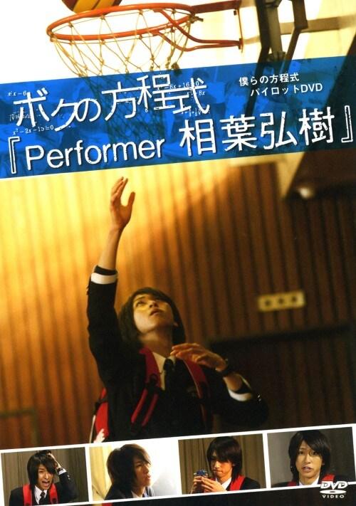 【中古】ボクの方程式「Performer 相葉弘樹」 【DVD】/相葉弘樹