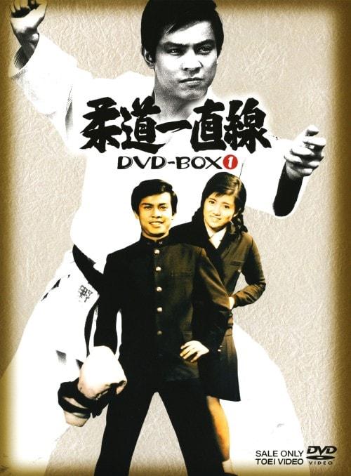【中古】初限)1.柔道一直線 BOX 【DVD】/桜木健一