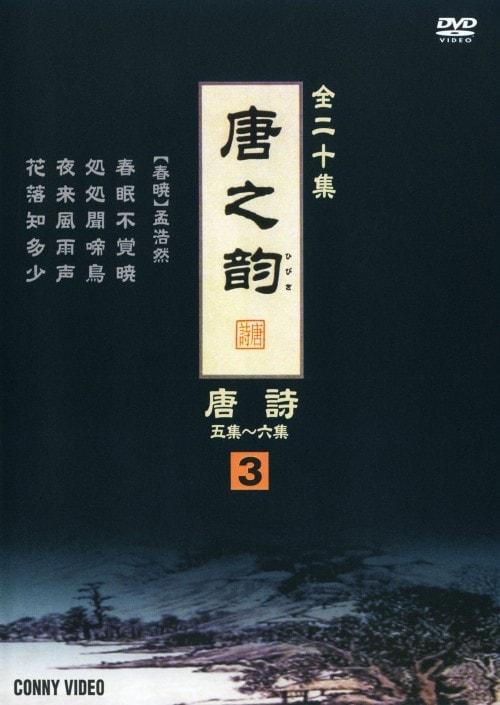 【中古】3.唐之韵 唐詩【DVD】