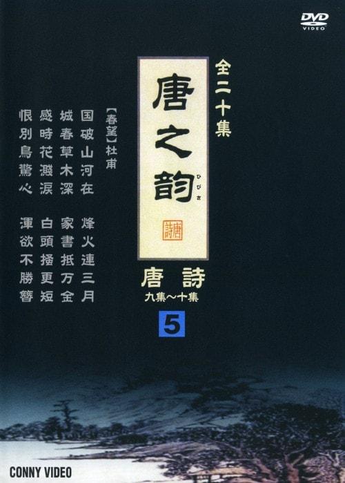 【中古】5.唐之韵 唐詩【DVD】