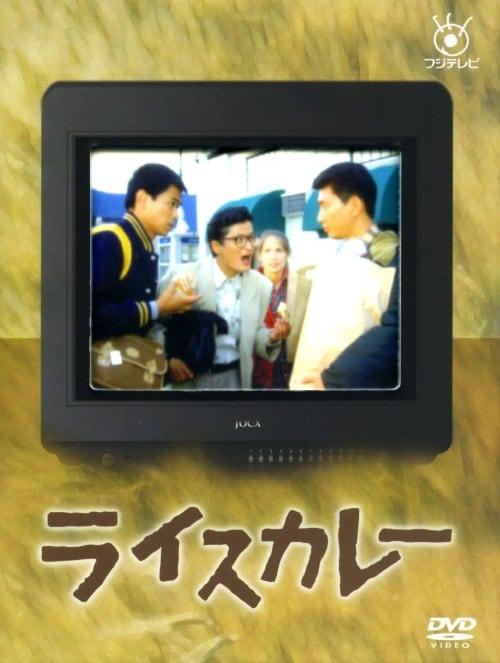 【中古】ライスカレー BOX 【DVD】/時任三郎