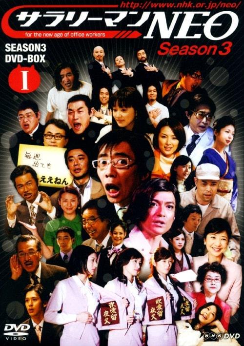 【中古】1.サラリーマンNEO 3rd BOX 【DVD】/生瀬勝久