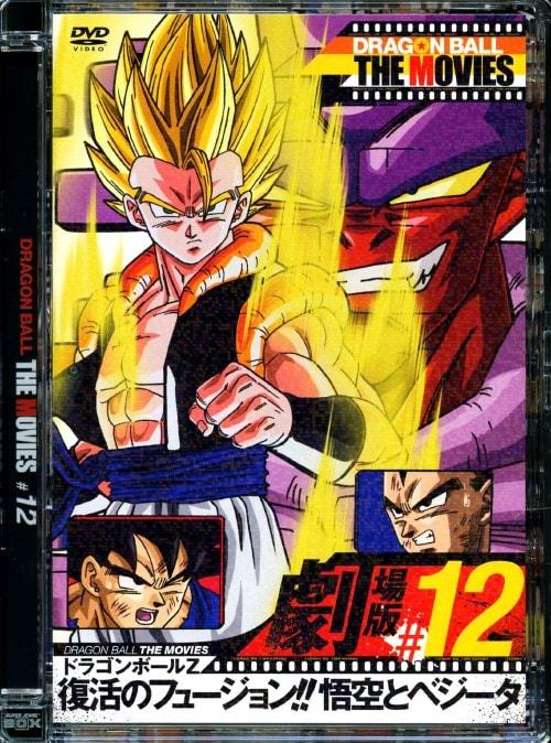 【中古】12.ドラゴンボールZ(劇)復活のフュージョン!!悟空… 【DVD】/野沢雅子
