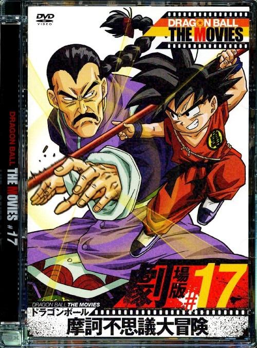 【中古】17.ドラゴンボール(劇)摩訶不思議大…(完) 【DVD】/野沢雅子