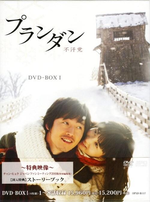 【中古】1.プランダン 不汗党 BOX 【DVD】/チャン・ヒョク