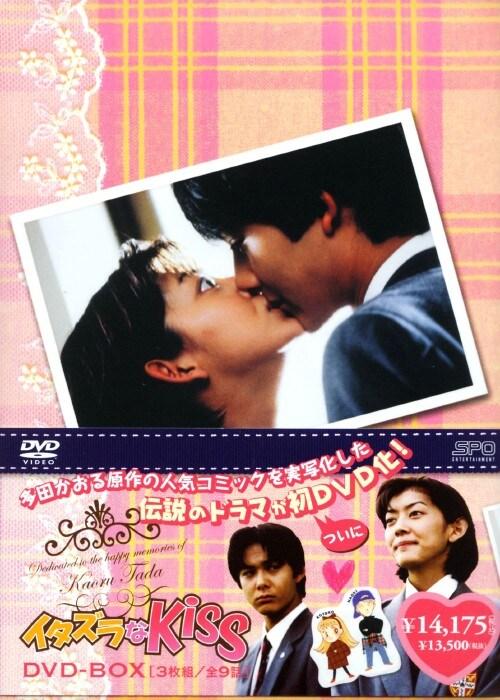 【中古】イタズラなKiss (実写) BOX 【DVD】/佐藤藍子