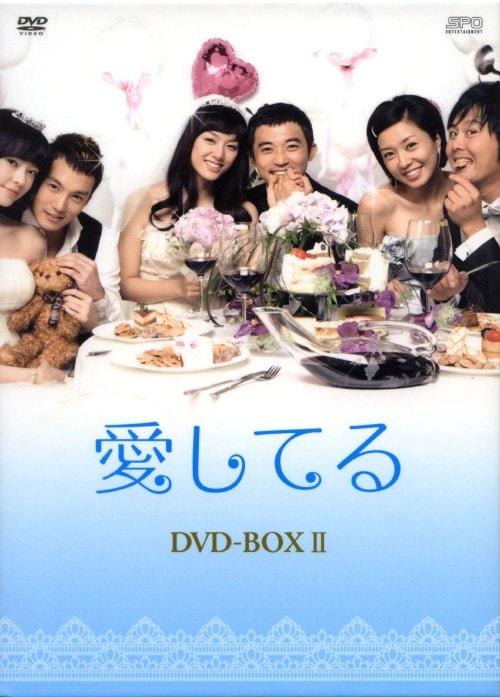 【中古】2.愛してる BOX 【DVD】/アン・ジェウク