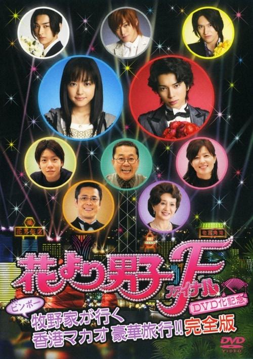 【中古】花より男子ファイナルDVD化記念 ビンボ…完全版 【DVD】/井上真央