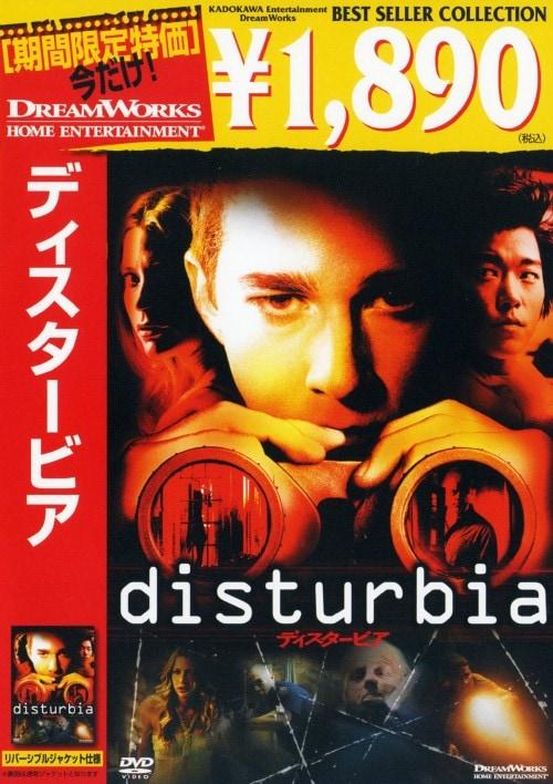 【中古】期限)ディスタービア 【DVD】/シャイア・ラブーフ