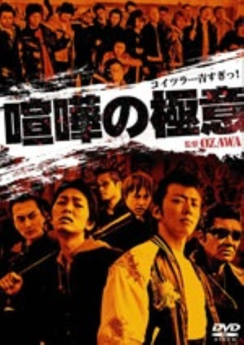 【中古】喧嘩の極意 【DVD】/小笠原大晃