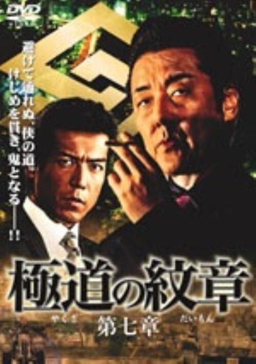 【中古】7.極道(やくざ)の紋章(だいもん) 【DVD】/白竜