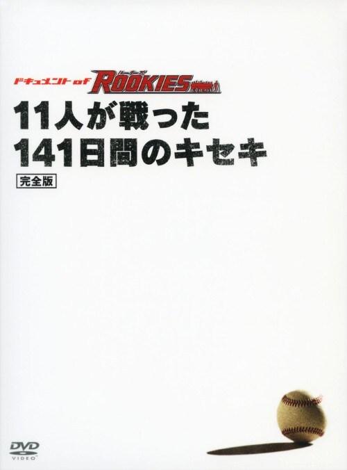 【中古】ドキュメント of ROOKIES 〜11人が戦…(完全版) 【DVD】/佐藤隆太
