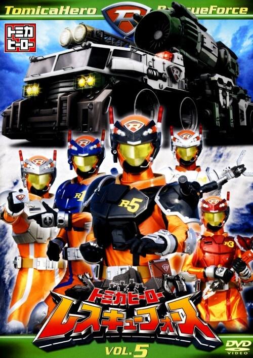 【中古】5.トミカヒーロー レスキューフォース 【DVD】/猪塚健太