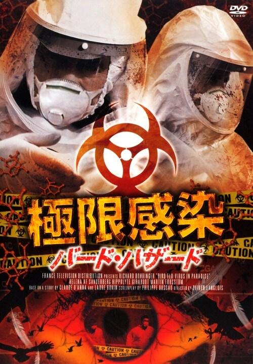 【中古】極限感染 バードハザード 【DVD】/リシャール・ボーランジェ
