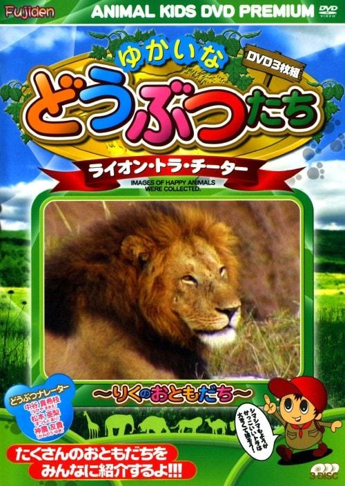【中古】2.ゆかいなどうぶつたち ライオン… 【DVD】/中谷真希枝