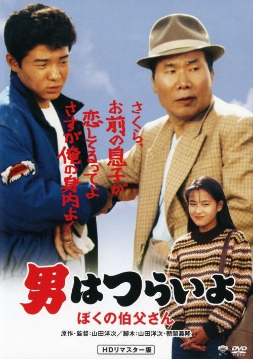 【中古】男はつらいよ ぼくの伯父さん HDリマスター版 【DVD】/渥美清