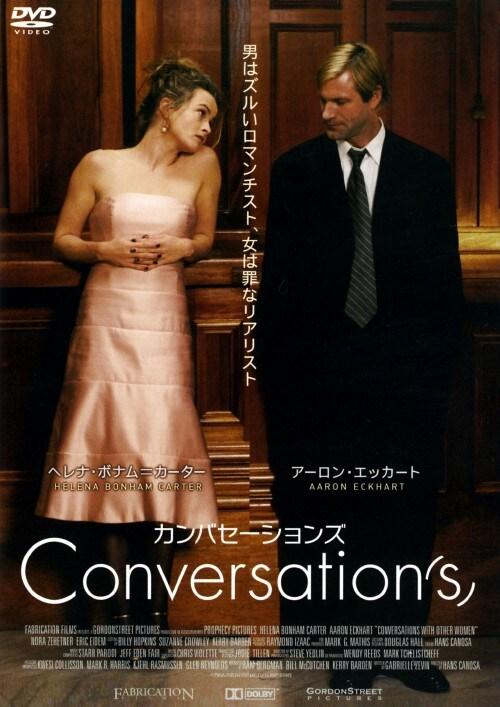 【中古】期限)カンバセーションズ 【DVD】/ヘレナ・ボナム=カーター