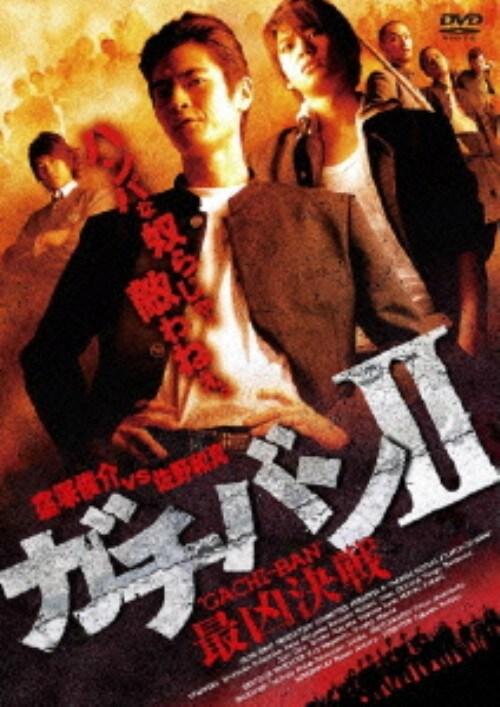 【中古】2.ガチバン 最凶決戦 【DVD】/窪塚俊介