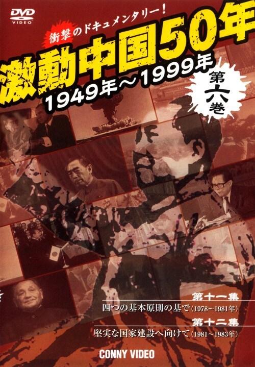 【中古】6.激動中国50年 1949年〜1999年 【DVD】