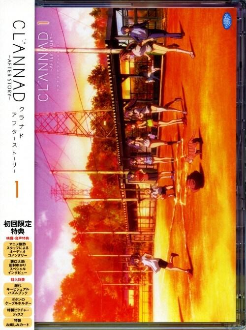 【中古】初限)1.CLANNAD AFTER STORY 【DVD】/中村悠一