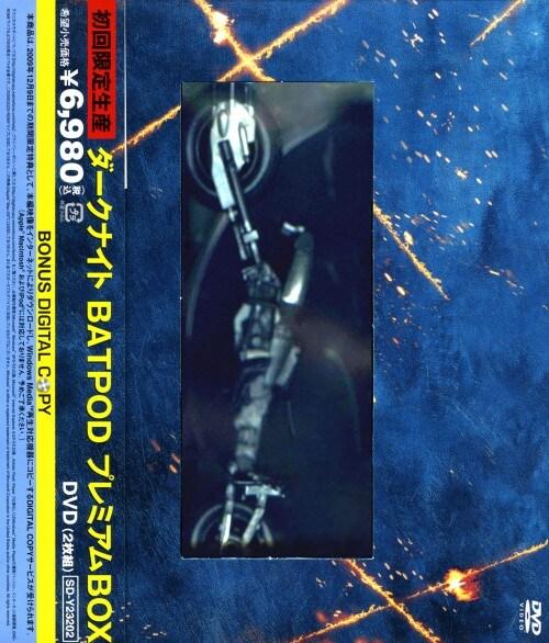 【中古】初限)ダークナイト BATPOD プレミアムBOX 【DVD】/クリスチャン・ベール