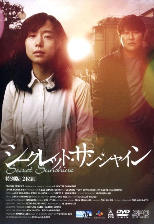 【中古】シークレット・サンシャイン 特別版 【DVD】/チョン・ドヨン
