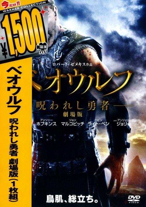 【中古】期限)べオウルフ 呪われし勇者 劇場版 【DVD】/レイ・ウィンストン