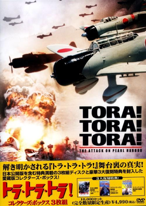 【中古】初限)トラ・トラ・トラ! コレクターズ・BOX 【DVD】/マーチン・バルサム