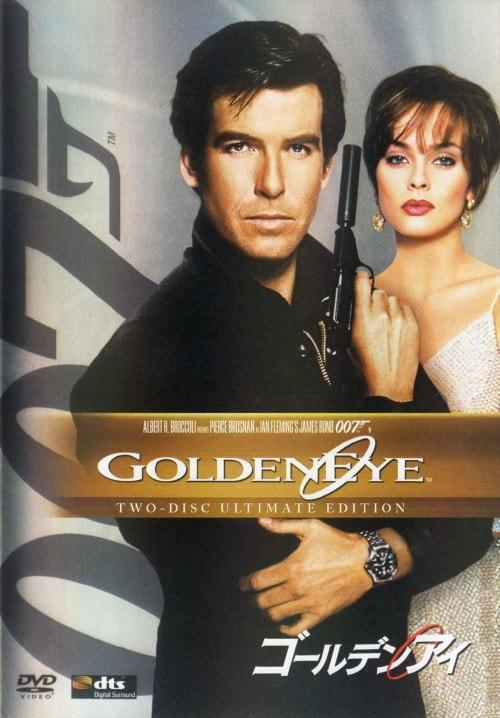 【中古】007 ゴールデンアイ アルティメット・ED 【DVD】/ピアース・ブロスナン