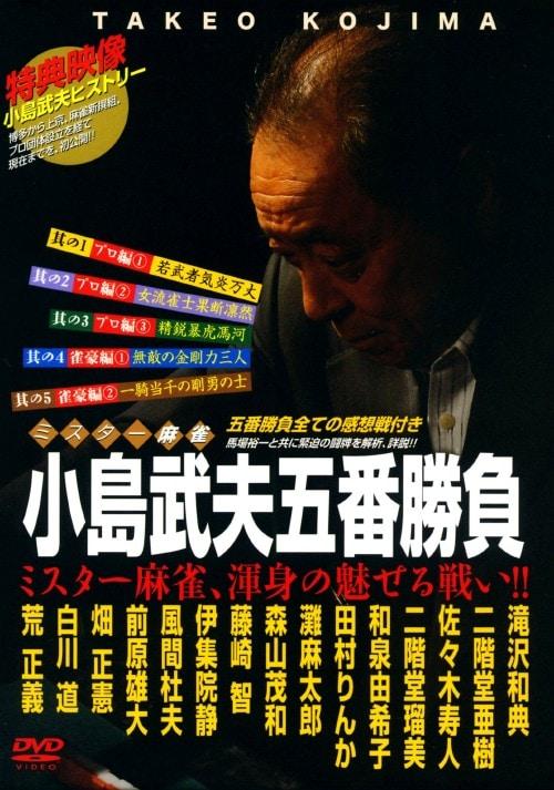 【中古】ミスター麻雀 小島武夫五番勝負 BOX 【DVD】/小島武夫