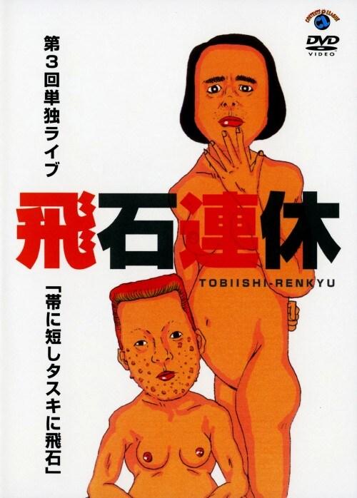 【中古】第3回単独ライブ 「帯に短しタスキに飛石」 【DVD】/飛石連休