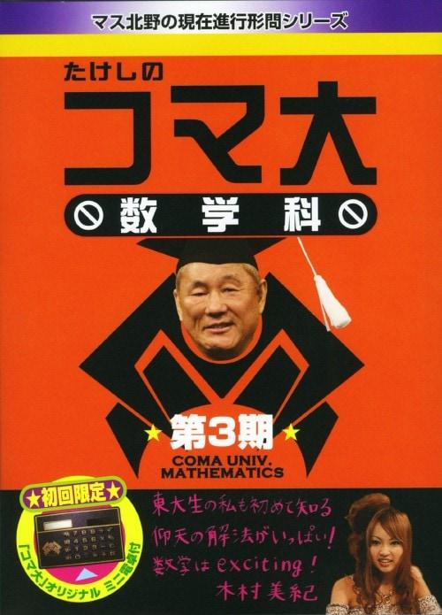 【中古】たけしのコマ大数学科 3rd BOX 【DVD】/ビートたけし
